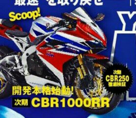 cbr1000rr facelift